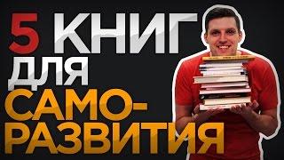 видео Какую книгу прочитать для саморазвития. Какие книги помогут вам постигать саморазвитие?!