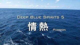"【JMC】DEEP BLUE SPIRITS ""情熱"" ~海上自衛官 5つのスピリッツ~"