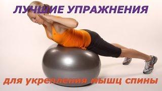 Лучшие упражнения для мышц спины(Лучшие упражнения для мышц спины Понятно, что когда болит спина, совсем не хочется заниматься гимнастикой...., 2014-08-08T05:21:04.000Z)
