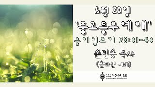 2021년 6월 20일 아현중앙교회 중고등부 예배