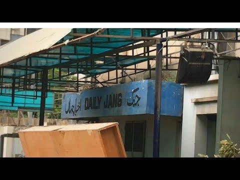 GEO News Karachi Office
