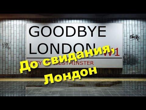 109. Куда мы уезжаем из Лондона и что будет с каналом.