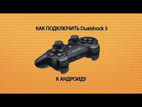 Вопрос: Как использовать контроллер DualShock 3 с устройством на Android?
