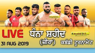 🔴 [Live] Dhanna Shahid (Zira) Kabaddi Tournament 31 August 2019