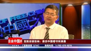 宝胜访谈张林:亲历中国看守所黑幕 《宝胜访谈 3/14》