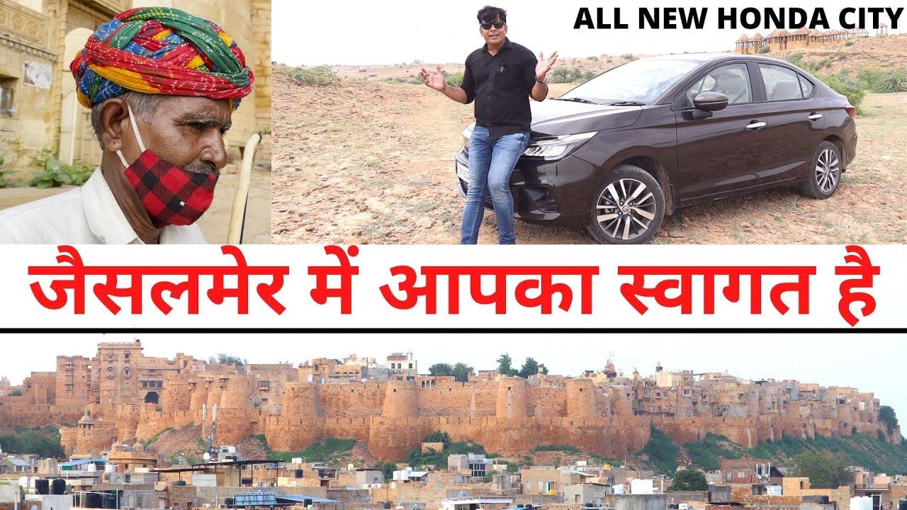 Jaisalmer एक ऐसा शहर जहां श्मशान में भी कला दिखती है।।All New Honda City-1।।POW