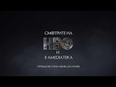 Игра Престолов 8 сезон 2 серия — Русское промо Субтитры, 2019