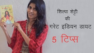 ( Hindi ) Shilpa Shettys Great Indian Diet : 5 weightloss tips