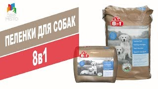 Пеленки для собак 8в1  | Обзор пеленок для собак |  Diapers for dogs rewiev
