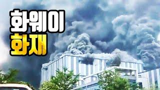 중국 화웨이 공장 화재, 5G 기술 문제 발생?