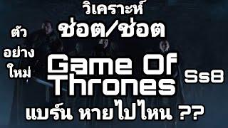 วิเคราะห์ตัวอย่าง game of thrones season 8 - finale season / แบร์น หายไปไหน ??