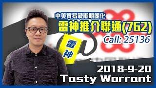 TASTY WARRANT 2018-09-20 Live