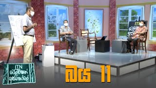 ITN Television Iskole - (2021-09-05) | ITN Thumbnail