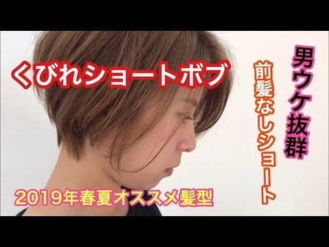 くびれショートボブのセット方法!男ウケする髪型のポイントを解説