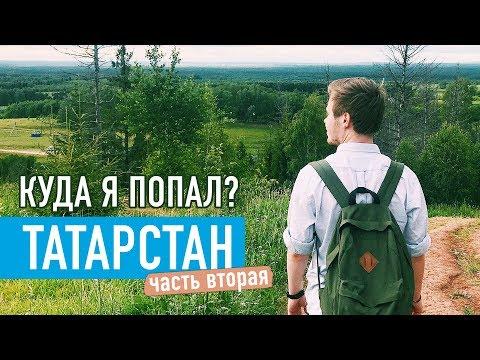КУДА Я ПОПАЛ? - Бизнес в Казани, озеро Морской глаз и секреты Татарстана