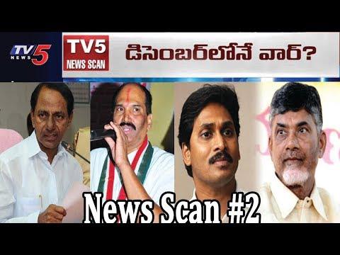 ముందస్తు ఎన్నికలకు పార్టీలు సిద్ధం..! | 2019 Elections | News Scan #2 | TV5 News