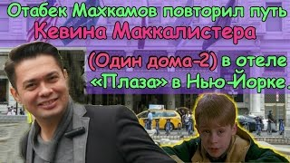 """Отабек Махкамов повторил путь Кевина Маккалистера (""""Один дома-2"""") в отеле """"Плаза"""" в Нью-Йорке"""