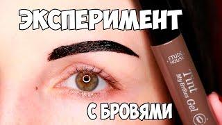 эКСПЕРИМЕНТ С БРОВЯМИ  ТИНТ от ETUDE HOUSE