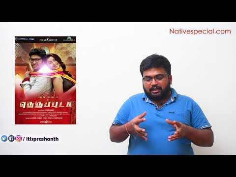 Neruppu da review by prashanth