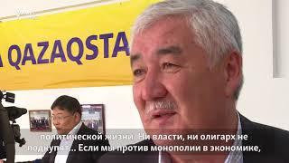 «Новый Казахстан» старой оппозици