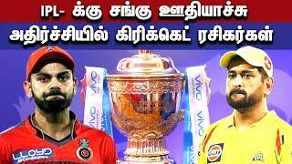 IPL- க்கு சங்கு ஊதியாச்சு..