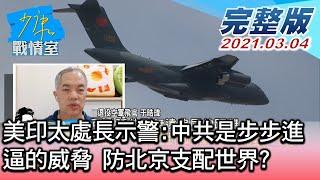 【完整版中集】美印太處長示警:中共是步步進逼的威脅 防北京支配世界? 少康戰情室 20210304