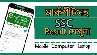 [Bangla] SSC-2018 Results| eboardresults| Easy way to get SSC result.