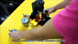 22. Изготовление закатных значков(В этом видео вы узнаете как изготавливать закатные значки. *Подписывайтесь на..., 2012-10-09T04:11:42.000Z)