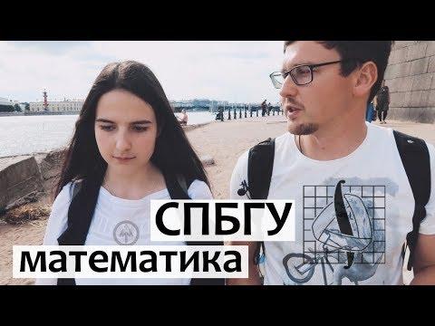 СПбГУ Математика. Бакалавриат Чебышева и Матмех