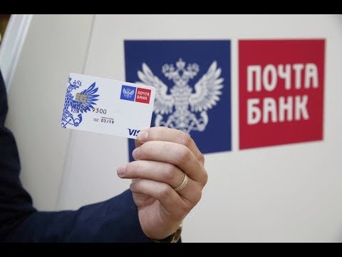 Подача заявления в «Почта Банк» на возврат страховки через заказное письмо
