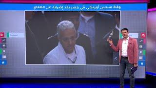 وفاة أمريكي بسجن العقرب في مصر، فكيف ردت أمريكا؟