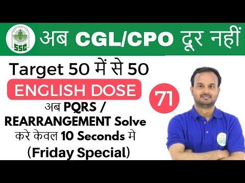 5:00 PM ENGLISH DOSE by Sanjeev Sir| PQRS / REARRANGEMENT | अब CGL/CPO दूर नहीं | Day #71