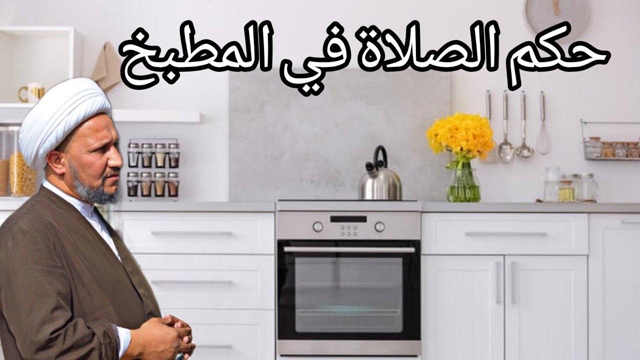 ما حكم الصلاة في المطبخ  ⁉️