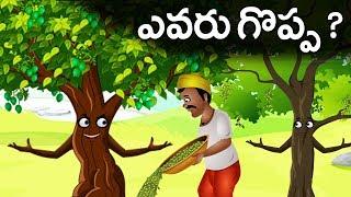 ఎవరు గొప్ప? (Evaru Goppa) -Telugu Stories for Kids   Panchatantra Kathalu   Moral Story in Telugu