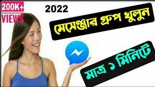 How To Create Facebook Messenger Group    কিভাবে ফেসবুক মেসেঞ্জার গ্রুপ বানাতে হয়   bd help64