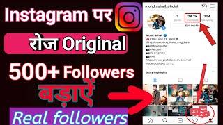 Instagram par original followers kaise badhaye/How to increase Instagram real followers/Fb shop/