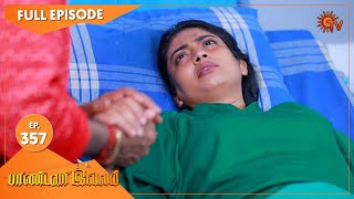 Pandavar Illam - Ep 357 | 29 Jan 2021 | Sun TV Serial | Tamil Serial