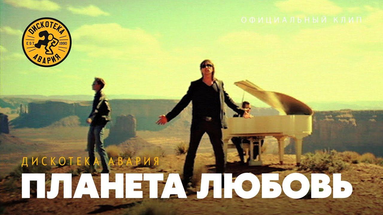 Дискотека Авария — Планета Любовь (Официальный клип, 2009)