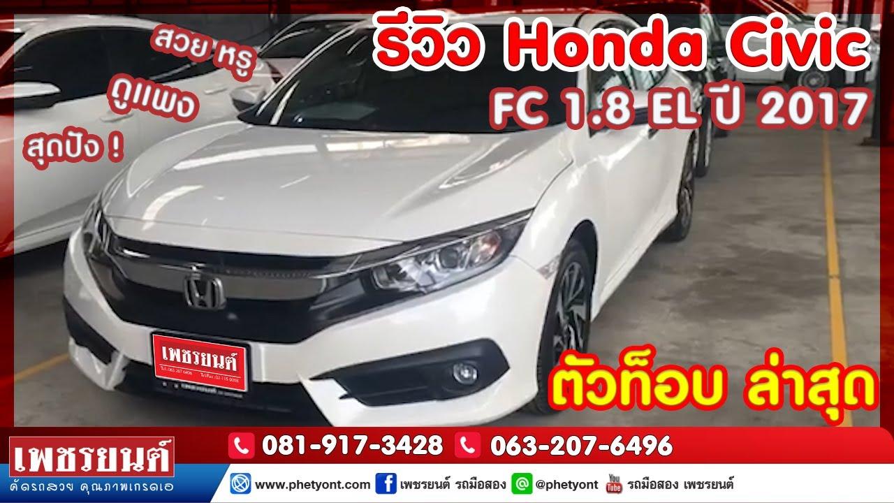 รีวิว Honda Civic FC1 8 EL ปี 2017 สึขาวมุก