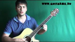 NOTHING ELSE MATTERS на гитаре - видео урок 6/6. Как играть на гитаре