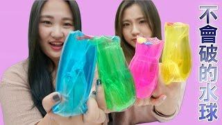 不會破的水球 這是在義大遊樂世界的商店找到的 很像水軟軟的滑溜溜水球 高彈力不容易破 亂丟也可以嗎 吃貨們 日本韓國人氣開箱 Sunny Yummy kids toys 的大姐姐開箱 thumbnail