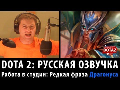 видео: dota 2: Скаймаг читает стихи (редкая фраза)