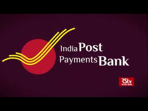 What services will India Post Payments Bank offer?