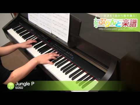 Jungle P / 5050 : ピアノ(ソロ) / 中級