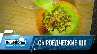 Сыроедческие щи | Зеленый сыроедческий суп