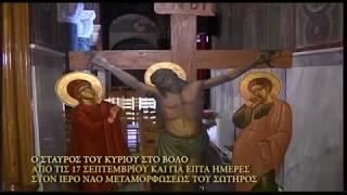 Ο Τίμιος Σταυρός του Κυρίου μας, στον Ι. Ν. της Μεταμορφώσεως Βόλου