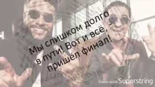 Тимати feat. Григорий Лепс - Дай мне уйти (Lyrics)
