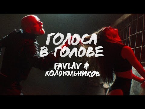Favlav, Daniel Shake - Голоса В Голове