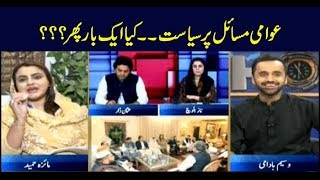 11th Hour | Waseem Badami | ARYNews | 20 May 2019