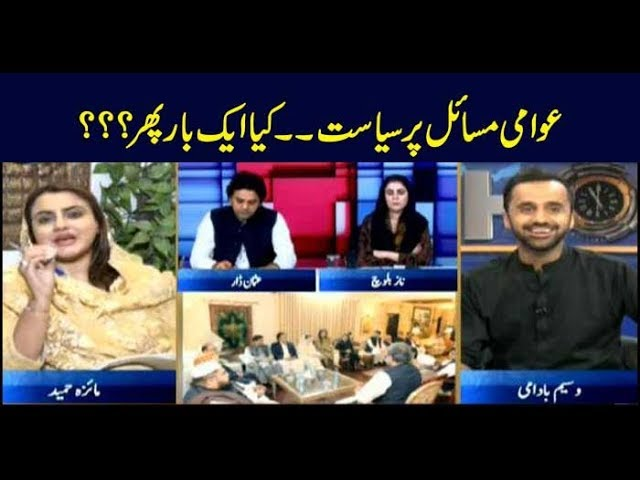 11th Hour | Waseem Badami | ARYNews | 20 May 2019